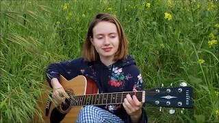 Лигалайз & MakSim, Небо засыпай, cover Kate Osipova