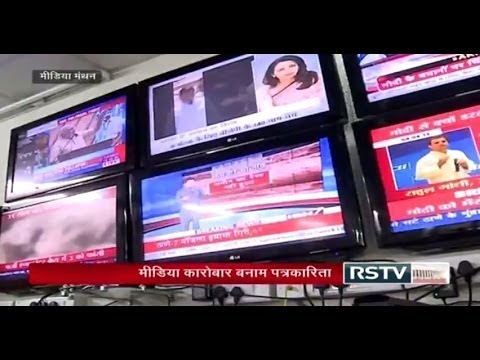 Media Manthan - Media business and Journalism