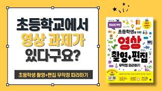 """[책 나눔 이벤트] 몽당분필에서 쓴 """"초등학생…"""