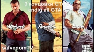 3 концовки GTA 5 / the ending all GTA 5
