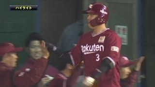 2019年4月9日 埼玉西武対東北楽天 試合ダイジェスト
