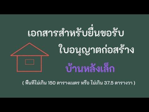 เอกสารยื่นขอรับใบอนุญาตสร้างบ้านหลังเล็ก