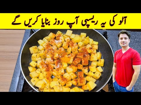 Quick And Easy Breakfast Recipe By ijaz Ansari | Fried Potato | Easy Recipes |