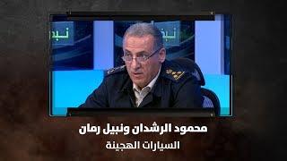 محمود الرشدان ونبيل رمان - السيارات الهجينة