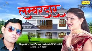 Latest Haryanvi Song 2018    लम्बरदार    Lambardar    Sapna Chaudhary    Parveen Kadipuria    Maina