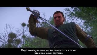 Kingdom Come: Deliverance (2018) Русский трейлер