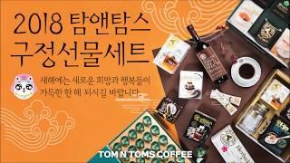 [탐앤탐스] 2018 설 선물세트 출시!
