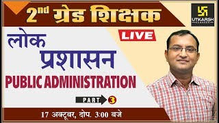 Public administration | लोक प्रशासन | Part-3 | For 2nd Grd. Exam | By Dr. Dinesh Gehlot