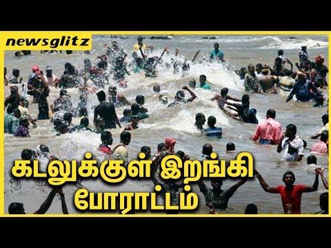 கடலுக்குள் இறங்கி போராட்டம் | Kanyakumari Fisherman Protest | Cyclone OCKHI