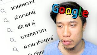 สอนวิธีการใช้ Google แบบลุงตู๋
