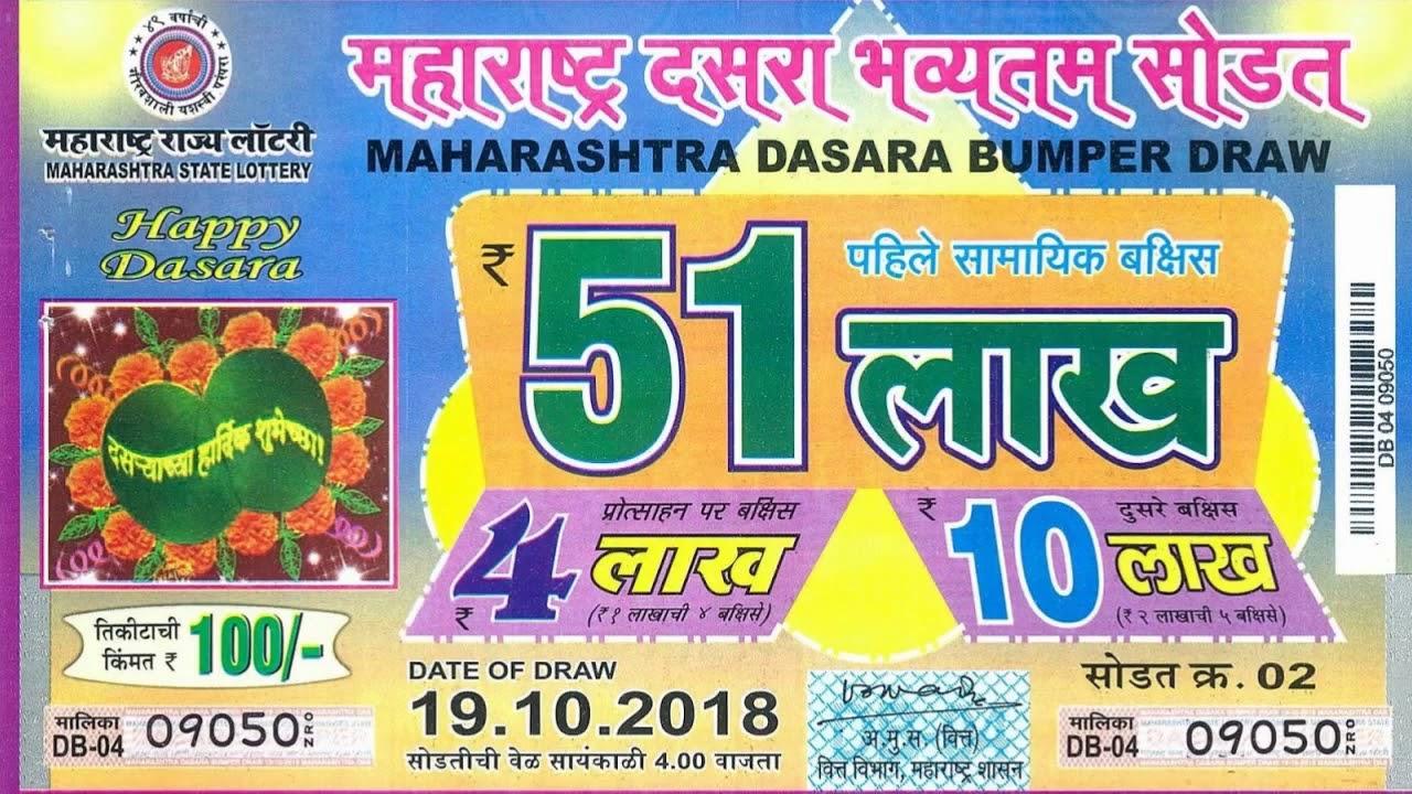 Maharashtra State dussera bumper 19/10/2018
