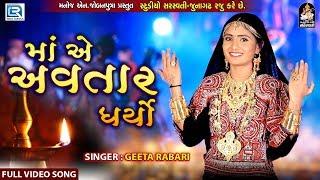 GEETA RABARI - Maa Ae Avtaar Dharyo | Navratri Latest Garbo 2018 | માં એ અવતાર ધર્યો | RDC Gujarati