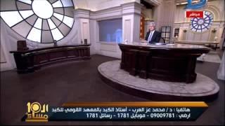 العاشرة مساء| د/ محمد عز العرب: الفيروس ليس غامض لكن لم يستدل عليه !!