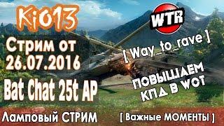 Стрим KiO_13 (WTR) от 26.07.2016 - Повышаем КПД на Bat Cat 25t AP - Ламповый Стрим  #WoT #ПрямойЭфир