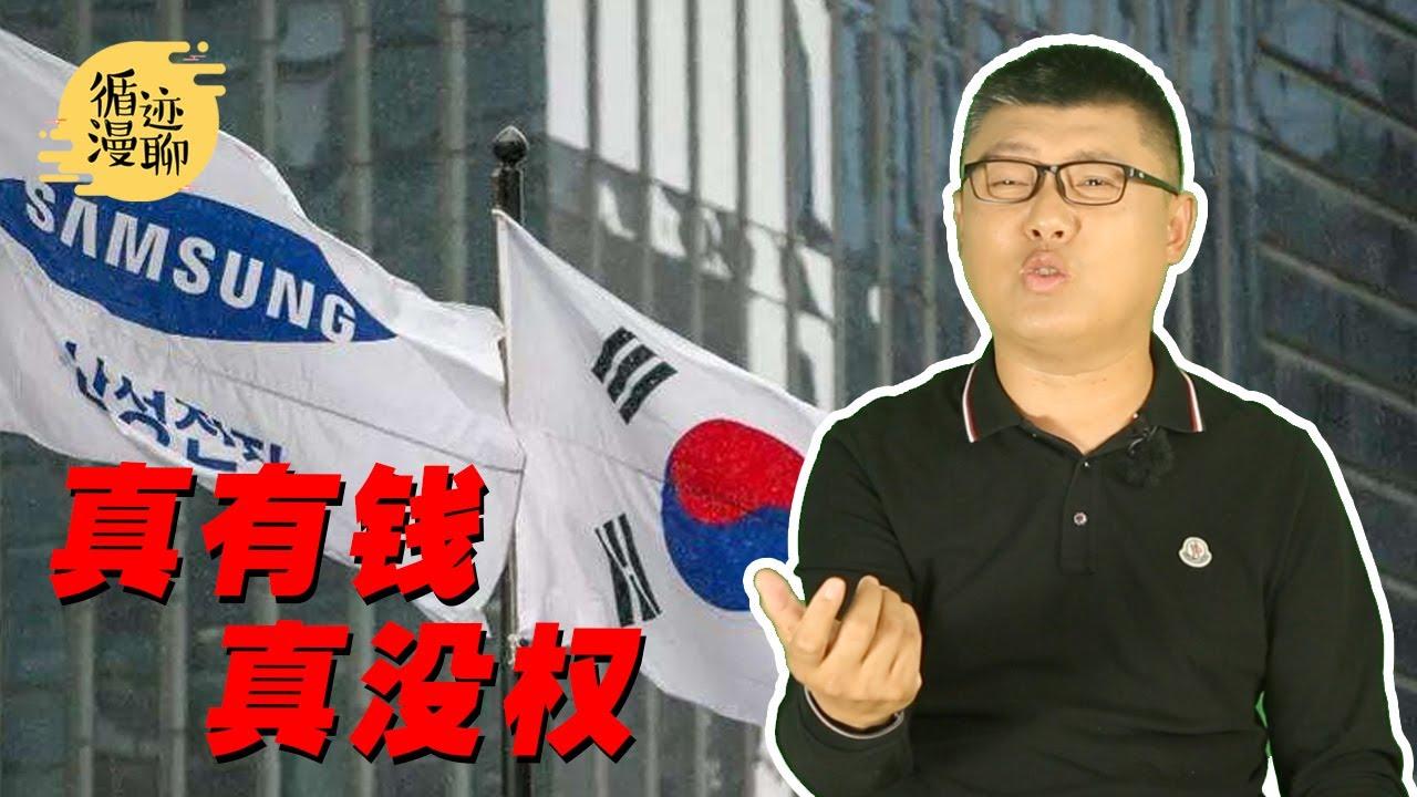袁腾飞聊韩国财阀:和总统谁厉害?