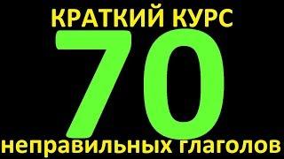 КРАТКИЙ КУРС - 70 НЕПРАВИЛЬНЫХ ГЛАГОЛОВ  НЕПРАВИЛЬНЫЕ ГЛАГОЛЫ АНГЛИЙСКОГО ЯЗЫКА