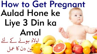 Wazifa For Pregnancy | Jaldi Hamal Hone Ka Wazifa | Aulad Ka Wazifa | Beauladi Ka Wazifa