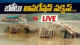 Kachuluru Boat Operation Success LIVE || Godavari Boat Extraction || NTV Live