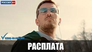 Сериал Расплата (2019) 1-8 серии фильм криминальная драма на канале Россия - анонс