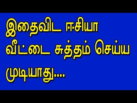 How to clean house  fast and easy way in Tamil / வீட்டை சுத்தம் செய்வது எப்படி