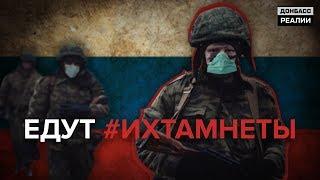 Российских военных перебрасывают на Донбасс во время эпидемии коронавируса | Донбасc Реалии