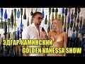 Эдгар Каминский Силиконовая грудь это модно и не пошло Golden Vanessa Show 28 08 2017 mp3