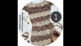Вязаное платье крючком для начинающих , женское вязаное платье видео мк , #платье_веерами