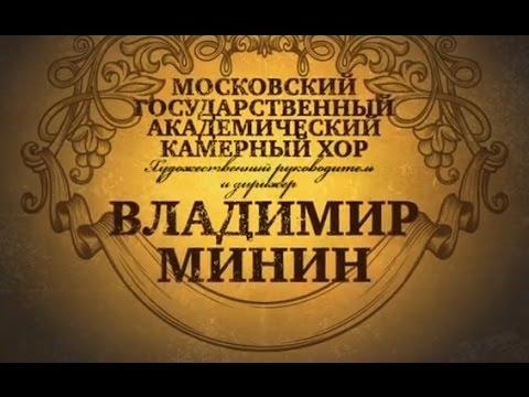 Иозеф Гайдн. Месса с литаврами (Московский камерный хор и Российский Национальный оркестр, 2011 год)