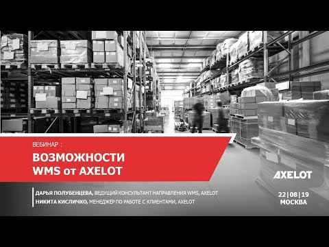 Возможности WMS от AXELOT (на примере агропредприятий). Вебинар 22.08.2019