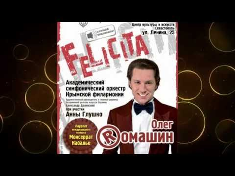 Сольный концерт Олега Ромашина FELICITA