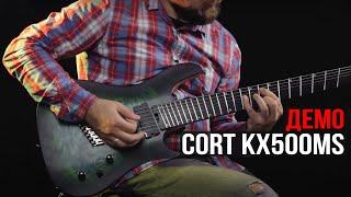 Cort KX500MS демонстрація
