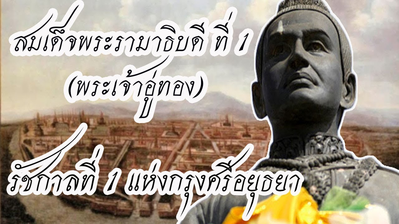 พระมหากษัตริย์ไทย สมัยอยุธยา ลำดับที่ 1 สมเด็จพระรามาธิบดีที่ 1 (พระเจ้าอู่ทอง)