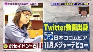 「バズリズム02」【ネット動画発!アーティスト特集】ポセイドン・石川 ...