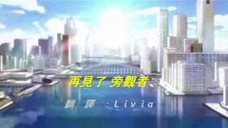 三月的獅子OP / YUKI - さよならバイスタンダー   (日中歌詞)