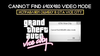 исправляем ошибку Cannot find 640X480 video mode в GTA Vice City