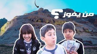 تحدي الجبل على فلوس !! #شوفو ايش صار 😭💔 ( لا يفوتكم )