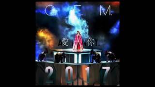 G.E.M.【愛你 A.I.N.Y. 2017】Official Audio [HD] 鄧紫棋