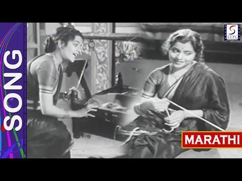 अंगाई गीत -  झो झो रे बाळा Melody Song Bala Jo Jo Re  Marathi Film