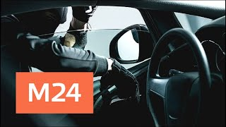 Самые угоняемые автомобили в России - Москва 24