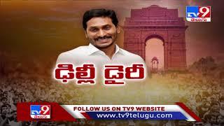 ఢిల్లీలో ముగిసిన సీఎం జగన్ పర్యటన - TV9