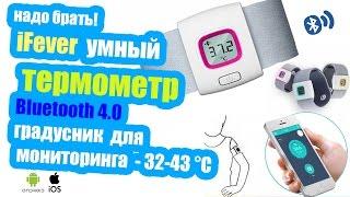 iFever Умный Bluetooth градусник для детей , iOS Android.