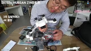 HUBSAN ZINO DRONE #협산지노 개봉기 및 촬영영상