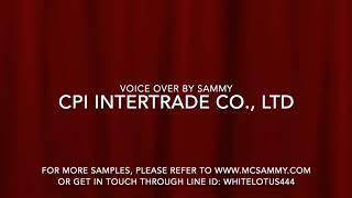 ตัวอย่างผลงาน Voice Over ให้กับ CPI เครือเจริญโภคภัณฑ์ ลงเสียงภาษาอังกฤษสำเนียง British English