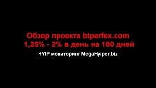 Обзор проекта btperfex. HYIP мониторинг MegaHYIPer.biz(Обзор проекта btperfex.com. HYIP мониторинг MegaHYIPer.biz. На нашем мониторинге только новая постоянно обновляемая инфор..., 2015-01-05T22:20:31.000Z)