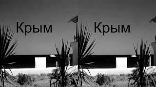 3D черно-белое видео