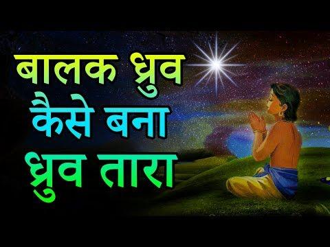 Balak Dhruv Hindi Story बालक ध्रुव कैसे बना ध्रुव तारा | Indian Rituals
