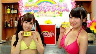 放送日時: 【新】『虹色パラダイス』 ♥第1回「Hな期待感!電マ対決」 ...