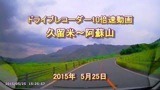 ドライブレコーダ10倍速 久留米IC(九州道)~熊本IC 道の駅大津 道の駅阿蘇 阿蘇神社 阿蘇山  DRY-WiFi40c