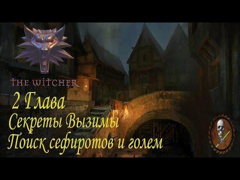 Ведьмак (The Witcher) 2 Глава Секреты Вызимы Голем и поиск сефиротов