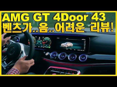 벤츠 AMG GT 43 4Door 4도어 충격! 알고 타세요!! 어려움, 오해금지~ 포르쉐 파나메라보다? Review ♥